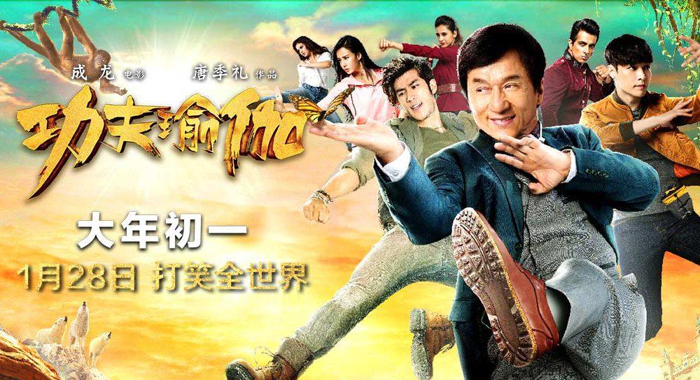 中国电影《功夫瑜伽》全球票房夺周冠